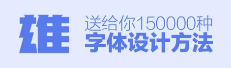 刘兵克大神教程!送给你150000种字体设计方法 - 优设网 - UISDC