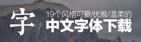 字体大礼包!19个风格可爱/优雅/温柔的中文字体(打包下载) - 优设网 - UISDC