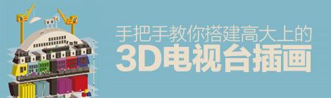 AI教程!手把手教你搭建高大上的3D电视台 - 优设网 - UISDC