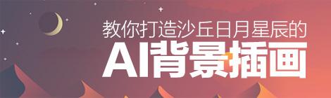AI教程!教你打造沙丘日月星辰的背景插画 - 优设网 - UISDC