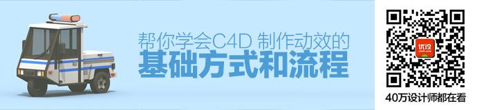 这个超简单的教程,帮你学会C4D 制作动效的基础方式和流程