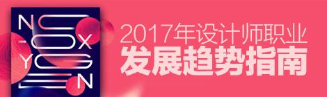 """非心灵鸡汤!2017年""""设计师""""发展趋势指南 - 优设网 - UISDC"""