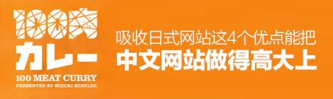 总结了日式网站这4个优点后,我能把中文网站做得高大上了! - 优设网 - UISDC