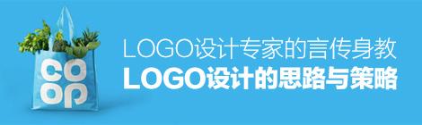 专家的言传身教:LOGO设计的思路与策略 - 优设-UISDC
