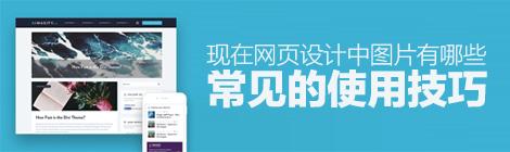 优秀网页设计 - 优设网 - UISDC