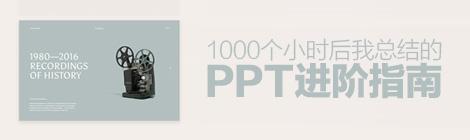 做PPT 超过1000个小时后,总结的实用进阶指南 - 优设网 - UISDC