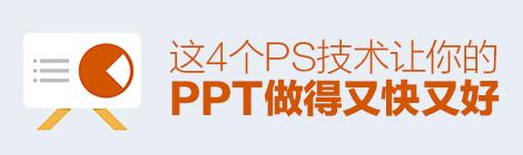 想让PPT 做得又快又好,这四个PS技术必须学起来! - 优设网 - UISDC