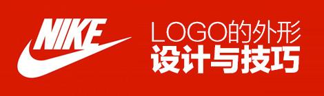 专家的言传身教:LOGO的外形设计与技巧 - 优设网 - UISDC