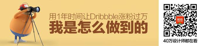 用1年时间让Dribbble 涨粉过万,我是怎么做到的?