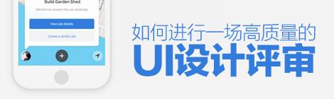 实用干货!如何进行一场高质量的UI设计评审? - 优设网 - UISDC