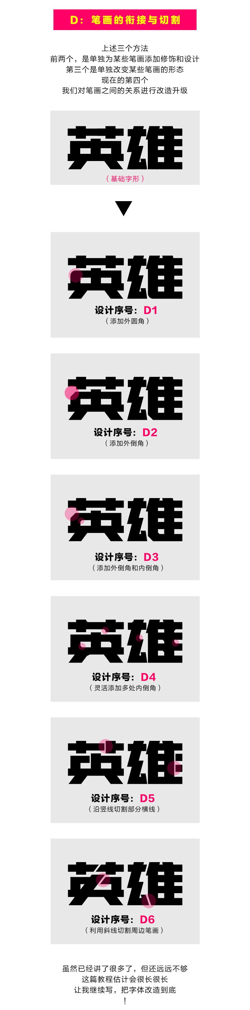 刘兵克大神教程!送给你150000种字体设计方法