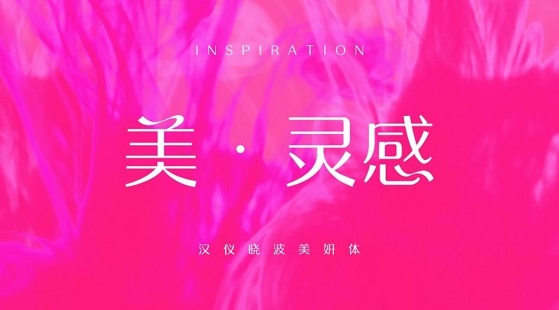 字体大礼包!19个风格可爱/优雅/温柔的中文字体(打包下载)