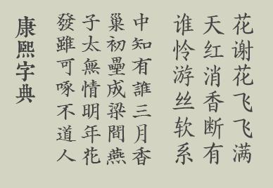 这篇15000多字的文章,可能是最全面的字体基础知识大全