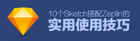 10个Sketch搭配Zeplin的使用技巧,让你和程序员愉快玩耍! - 优设网 - UISDC