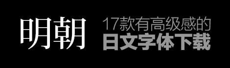 提高设计格调!17款「高级感」的日文字体打包下载 - 优设-UISDC