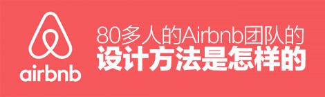 Airbnb设计总监:这个80多人顶尖团队的设计方法是怎样的? - 优设网 - UISDC