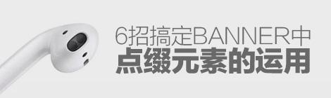 Banner设计终极宝典!6招搞定点缀元素的运用! - 优设-UISDC