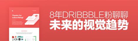 作为8年Dribbble粉,和设计师聊聊未来的视觉趋势 - 优设网 - UISDC