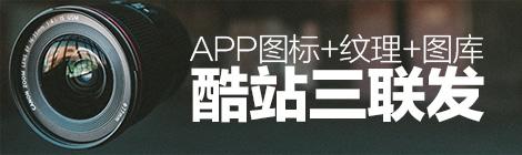 酷站三连发!APP图标的网站+素材纹理站+免费图库 - 优设网 - UISDC