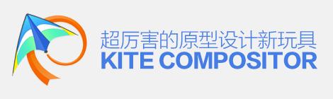 新晋神器!超厉害的原型设计新玩具Kite Compositor 深度测评 - 优设网 - UISDC