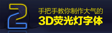 PS教程!手把手教你制作大气的3D荧光灯字体 - 优设-UISDC