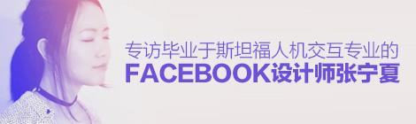 Facebook 设计师张宁夏:斯坦福大学的人机交互专业是怎样的? - 优设网 - UISDC