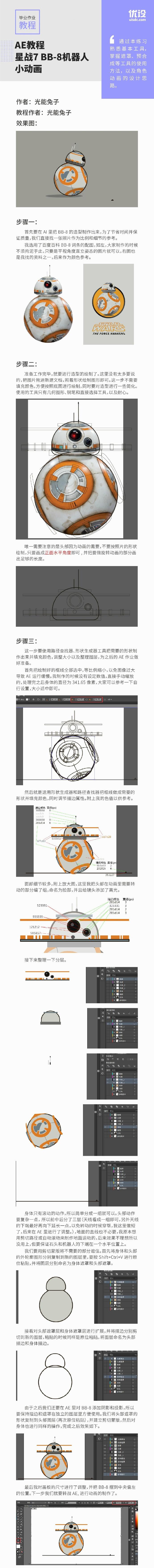 AI+AE教程!教你制作可爱的BB-8机器人小动画