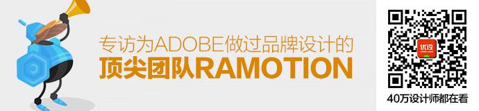 优设专访!为Adobe 做过品牌设计的顶尖团队Ramotion