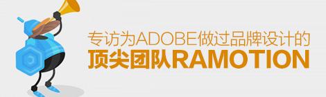 优设专访!为Adobe 做过品牌设计的顶尖团队Ramotion - 优设网 - UISDC