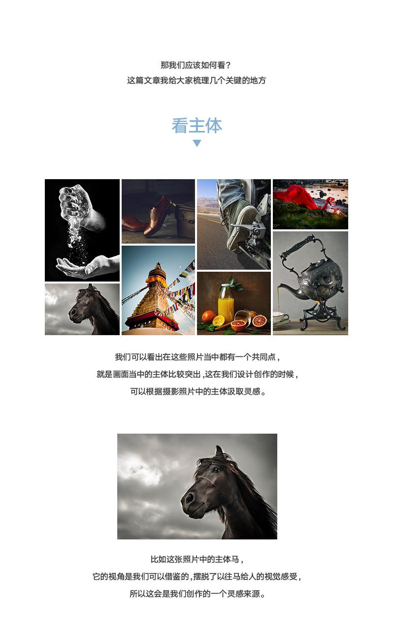 高手的平面课堂!7个方法帮你从摄影照片中吸取设计灵感(附实战)