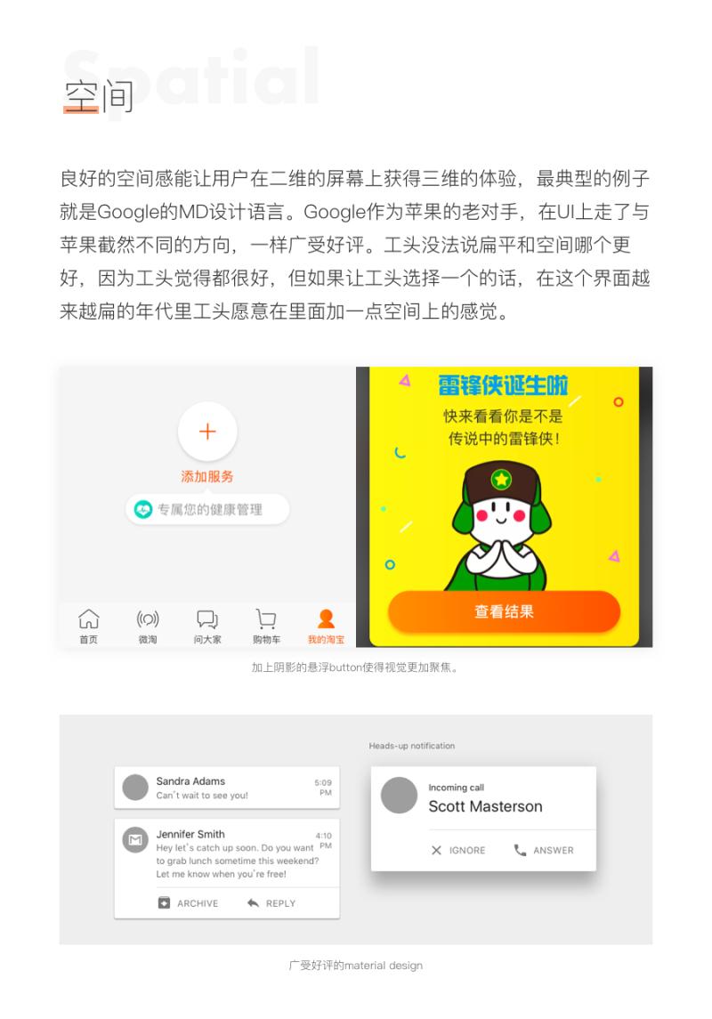 淘宝刚发布的新版本,可能会引领2017年的UI设计风格