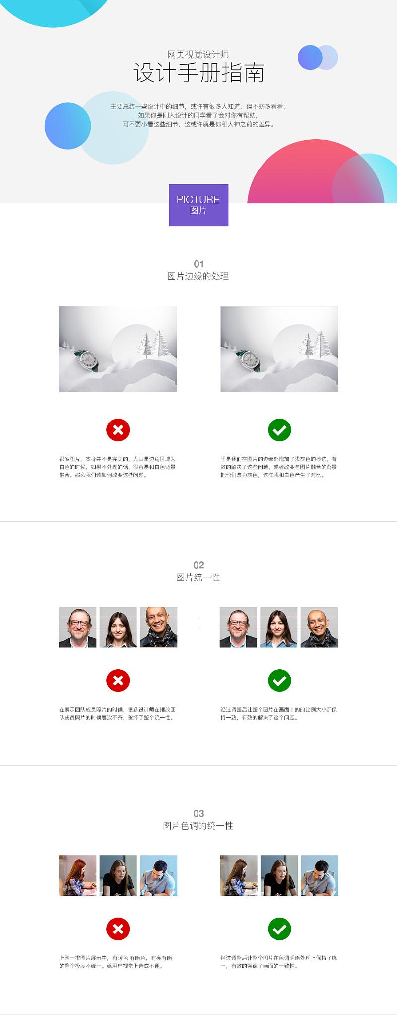 人气好文!写给网页设计师的视觉设计基础手册(二)