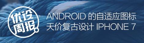 优设周报   Android O 的自适应图标和天价复古 iPhone 7 - 优设网 - UISDC