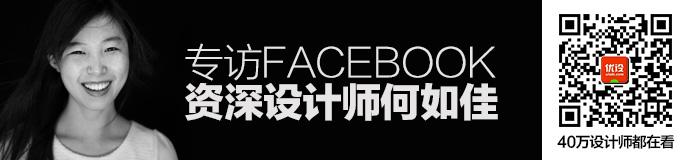 Facebook 资深设计师何如佳:当扎克伯格是你的产品经理时