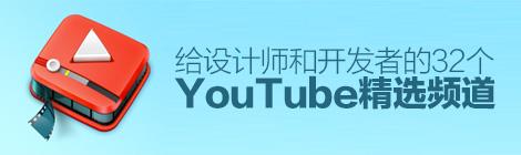 高手云集!给设计师和开发者的32个YouTube精选频道 - 优设网 - UISDC