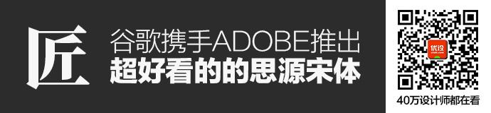 免费下载!谷歌携手Adobe推出超好看的的思源宋体(7种字重)