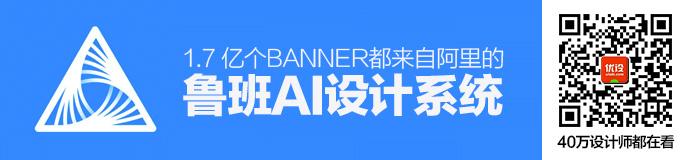 """双11期间有1.7 亿个banner,都来自阿里的""""鹿班""""AI设计系统"""