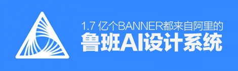 """双11期间有1.7 亿个banner,都来自阿里的""""鹿班""""AI设计系统 - 优设-UISDC"""