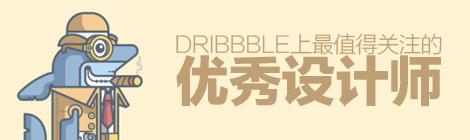 按风格推荐!Dribbble 上最值得关注的优秀设计师(上) - 优设网 - UISDC