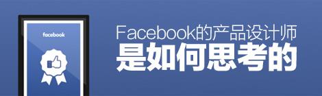 顶尖高手的经验!Facebook的产品设计师是如何思考的(二) - 优设网 - UISDC
