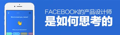 顶尖高手的经验!Facebook的产品设计师是如何思考的? - 优设网 - UISDC