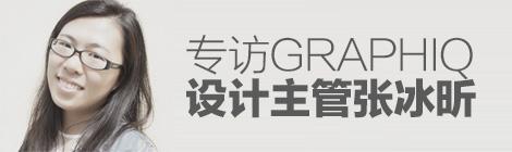 如何点出枝繁叶茂的技能树?专访Graphiq 设计主管张冰昕 - 优设-UISDC