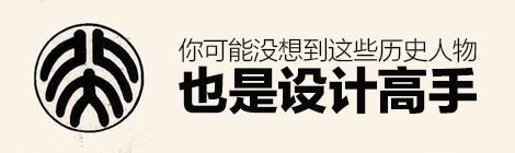 鲁迅、张爱玲、宋徽宗……你可能没想到他们也是设计高手! - 优设网 - UISDC