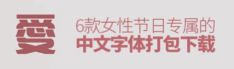 6款女性节日专属的中文字体打包下载(非商用) - 优设网 - UISDC