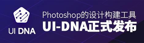 久等了!Photoshop 的设计构建工具UI-DNA正式发布! - 优设网 - UISDC