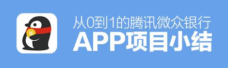 实战经验!从0到1的腾讯微众银行APP项目小结 - 优设网 - UISDC