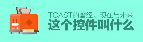 「这个控件叫什么」系列之Toast(吐司提示)的曾经、现在与未来 - 优设网 - UISDC