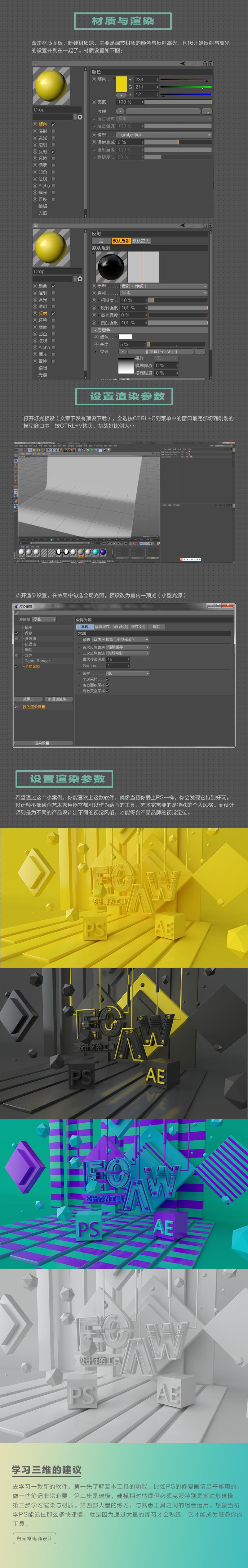 C4D教程!教你创造酷炫的3D字体(附建模软件科普)