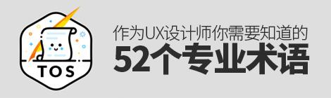 科普好文!作为UX设计师你需要知道的52个专业术语 - 优设网 - UISDC