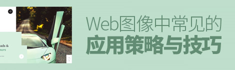 腾讯专业干货!Web图像的常见应用策略与技巧 - 优设网 - UISDC
